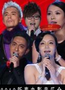2010新春电影音乐会