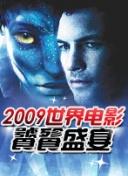 2009世界电影饕餮盛宴
