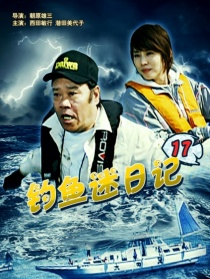 钓鱼迷日记17