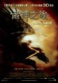 http://image11.m1905.cn/uploadfile/2010/0331/20100331061451717.jpg