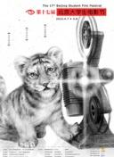 第十七届大学生电影节