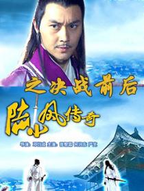 陆小凤传奇之幽灵山庄