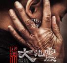 http://image11.m1905.cn/uploadfile/2010/0713/20100713090436975.jpg