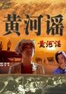 迟蓬-黄河谣