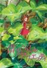 宫崎骏-借东西的小人阿莉埃蒂