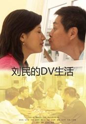 刘民的DV生活