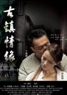 丁海峰-古镇情缘