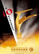第十届中国长春电影节颁奖典礼