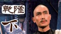 《乾隆下江南》预告片