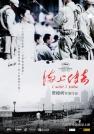 赵涛-海上传奇