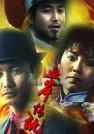 刘勇-血岸情仇