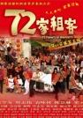 吴卓羲-72家租客