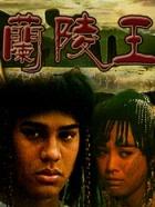 《兰陵王》电影高清在线观看
