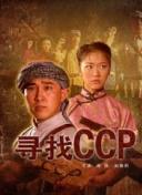 寻找CCP