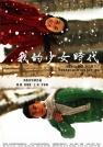 王毅-我的少女时代