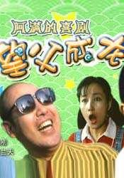 望夫成龙-高清视频完整版-在线观看-电影网叮叮
