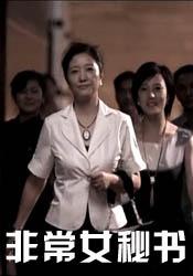 非常女秘书