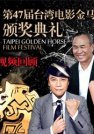李冰冰-47届金马奖颁奖典礼