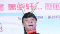 """电影《老夫子》热闹首映 蔡康永""""龙王""""造型登场"""