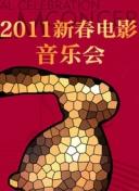 2011新春电影音乐会