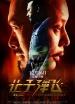 《让子弹飞》川话版-高清完整版在线观看-电影网