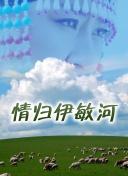 贺少的闪婚暖妻第2季更新到18集