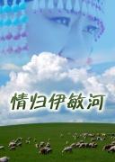 情归伊敏河