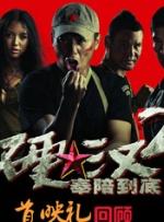 《硬汉2》首映礼
