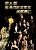 第30届香港金像奖颁奖典礼