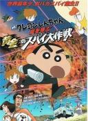 蜡笔小新2011剧场版:呼风唤雨!黄金间谍大作战