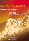 高峰-新疆1949