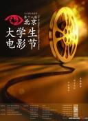 第18届北京大学生电影节颁奖典礼