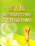 第11届数字电影百合奖颁奖典礼