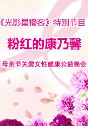 粉红的康乃馨——母亲节关爱女性健康公益晚会