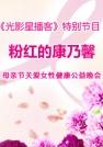 蒋勤勤-粉红的康乃馨——母亲节关爱女性健康公益晚会