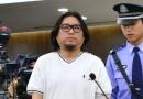 高晓松酒醉驾驶被判拘役六个月 罚金4000元