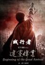 姜文-建党伟业之践行者