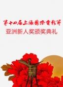 亚洲新人奖颁奖典礼