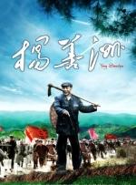 《杨善洲》首映典礼