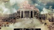 《画壁》定9月29日公映 水墨版预告片美轮美奂