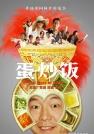 王毅-蛋炒饭
