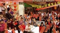 《72家租客》预告 曾志伟、张学友爆笑搞怪争生意