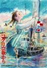宫崎骏-虞美人盛开的山坡