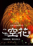 天空之花:长冈花火物语