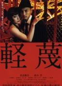 轻蔑(2011)