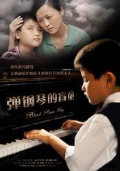 弹钢琴的盲童