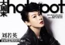 刘若英杂志优雅写真 在知性滥用的时代独行