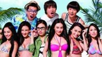 《夏日恋神马》汹涌版预告片 夏日狂欢清凉来袭
