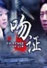 赵阳-吻证