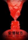 景岗山-爱情秘方